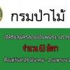 กรมป่าไม้ เปิดรับสมัครสอบเป็นพนักงานราชการ จำนวน 63 อัตรา รับสมัครทางอินเทอร์เน็ต ตั้งแต่วันที่ 26 มีนาคม - 2 เมษายน 2561