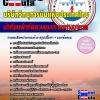 อัพเดทล่าสุดแนวข้อสอบ นักเรียนฝึกหัดควบคุมจราจรทางอากาศ บริษัทวิทยุการบินแห่งประเทศไทย