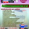 ((คู่มือสอบล่าสุด))แนวข้อสอบ ฝ่ายทรัพยากรบุคคลและวินัย ป.ตรี บริษัทไปรษณีย์ไทย จำกัด