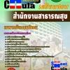 แนวข้อสอบ แพทย์แผนไทย *สำนักงานสาธารณสุข