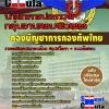 อัพเดทแนวข้อสอบ กลุ่มงานคอมพิวเตอร์ กองบัญชาการกองทัพไทย