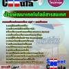 ((คู่มือสอบล่าสุด))แนวข้อสอบ ฝ่ายพัฒนาเทคโนโลยีสารสนเทศ บริษัทไปรษณีย์ไทย จำกัด