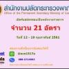 สำนักงานปลัดกระทรวงพาณิชย์ เปิดรับสมัครสอบเป็นพนักงานราชการ จำนวน 21 อัตรา รับสมัครทางอินเทอร์เน็ต ตั้งแต่วันที่ 12 - 19 กุมภาพันธ์ 2561