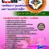 แนวข้อสอบ พนักงานธุรการ กรมพัฒนาการแพทย์แผนไทยและการแพทย์ทางเลือก