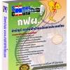 แนวข้อสอบ นักบัญชี การไฟฟ้าฝ่ายผลิตแห่ประเทศไทย (กฟผ)