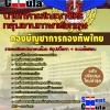 แนวข้อสอบ กลุ่มงานภาษาอังกฤษ กองบัญชาการกองทัพไทย