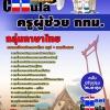 อัพเดทแนวข้อสอบ ครูผู้ช่วย กทม. กลุ่มภาษาไทย