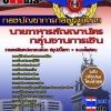 อัพเดทแนวข้อสอบนายทารสัญญาบัตร กลุ่มงานการเงิน กองบัญชาการกองทัพไทย