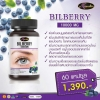 Auswelllife BILBERRY 10000 mg 60 Capsules อาหารเสริมบำรุงดวงตา และเซลล์ประสาทตา ขนาด 60 แคปซูล