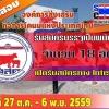 องค์การส่งเสริมกิจการโคนมแห่งประเทศไทย รับสมัครบรรจุเป็นพนักงาน 18 อัตรา วันที่ 27 ตุลาคม - 6 พฤศจิกายน 2559