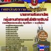 อัพเดทแนวข้อสอบนายทารสัญญาบัตร กลุ่มงานสาขาเทคโนโลยีการพิมพ์ กองบัญชาการกองทัพไทย