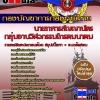 อัพเดทแนวข้อสอบนายทารสัญญาบัตร กลุ่มงานวิศวกรรมโทรคมนาคม กองบัญชาการกองทัพไทย