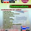 ((คู่มือสอบล่าสุด))แนวข้อสอบ ฝ่ายพัฒนาเครือข่าย บริษัทไปรษณีย์ไทย จำกัด