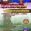 อัพเดทแนวข้อสอบ นายทหารสัญญาบัตร กลุ่มงานวิศวกรรมโยธา กองบัญชาการกองทัพไทย
