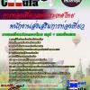 ((ใหม่ล่าสุด))แนวข้อสอบ พนักงานส่งเสริมการท่องเที่ยว การท่องเที่ยวแห่งประเทศไทย