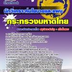 แนวข้อสอบ นักวิเคราะห์นโยบายและแผน สำนักงานปลัดกระทรวงมหาดไทย