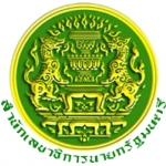แนวข้อสอบ พนักงานพิธีการ สำนักเลขาธิการนายกรัฐมนตรี