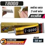 กาวยาง T8000 (สารพัดประโยชน์ ) เนื้อกาวสีใส ขนาด 50 ml.