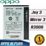 แบตเตอรี่ OPPO Joy 3 / Mirror 3 / R3006 ( BLP589 )
