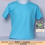 ฅ.ขายเสื้อผ้าราคาถูกคอวี เสื้อยืดสีพื้น สีฟ้า ไซค์ขนาด 32 นิ้ว