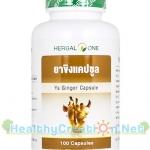 Herbal One Ginger Capsule เฮอร์บัล วัน ขิงแคปซูล บรรจุ 100 แคปซูล