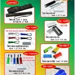 Premium LED Torch พรีเมียมไฟฉายแอลอีดี Premium Catalog