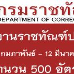กรมราชทัณฑ์ เปิดสอบราชการเจ้าพนักงานราชทัณฑ์ปฏิบัติงาน 500 อัตรา (ช/ญ)
