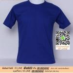 ฅ.ขายเสื้อผ้าราคาถูก เสื้อยืดสีพื้น สีน้ำเงินสด ไซค์ขนาด 32 นิ้ว