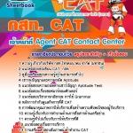 แนวข้อสอบ เจ้าหน้าที่ Agent CAT Contact Center บริษัท กสท โทรคมนาคม จํากัด