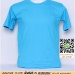 ก.ขายเสื้อผ้าราคาถูก เสื้อยืดสีพื้น สีฟ้า ไซค์ 10 ขนาด 20 นิ้ว (เสื้อเด็ก)