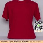 ฅ.ขายเสื้อผ้าราคาถูก เสื้อยืดสีพื้น สีเลือดหมู ไซค์ขนาด 32 นิ้ว