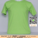 OM83.ขายเสื้อผ้าราคาถูกคอกลม เสื้อยืดสีเขียวบิ๊กซี