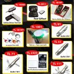Premium Tools Catalog, พรีเมียม เครื่องมือช่าง Catalog.