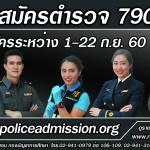 เปิดสอบตำรวจ จำนวน 790 อัตรา