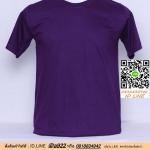 ก.ขายเสื้อผ้าราคาถูก เสื้อยืดสีพื้น สีม่วงเข้ม ไซค์ 10 ขนาด 20 นิ้ว (เสื้อเด็ก)