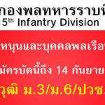 กองพลทหารราบที่ 15 ประกาศรับสมัครสอบบรรจุเข้ารับราชการ 5 อัตรา