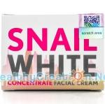 Snail White Concentrate Facial Cream ปริมาณสุทธิ 5 ml. ครีมบำรุงผิวหน้าเมือกหอยทาก สูตรเข้มข้นพิเศษ เหมาะสำหรับ ผิวแห้ง ผิวขาดความชุ่มชื้น