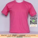 ก.ขายเสื้อผ้าราคาถูก เสื้อยืดสีพื้น สีชมพู ไซค์ 10 ขนาด 20 นิ้ว (เสื้อเด็ก)