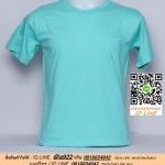 ข.ขายเสื้อผ้าราคาถูก เสื้อยืดสีพื้น สีเขียวมิ้นต์ ไซค์ 12 ขนาด 24 นิ้ว (เสื้อเด็ก)