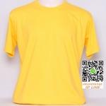 ฅ.ขายเสื้อผ้าราคาถูก เสื้อยืดสีพื้น สีเหลือง ไซค์ขนาด 32 นิ้ว