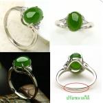 แหวนหัวหยกพม่าสีเขียวมรกต