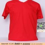 ฅ.ขายเสื้อผ้าราคาถูกคอวี เสื้อยืดสีพื้น สีแดง ไซค์ขนาด 32 นิ้ว