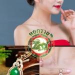 จี้หยกโมราหิมะ สีเขียวมรกต น้ำเต้าดูดทรัพย์+สร้อยคอ