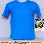 ก.ขายเสื้อผ้าราคาถูก เสื้อยืดสีพื้น สีฟ้าเข้ม ไซค์ 10 ขนาด 20 นิ้ว (เสื้อเด็ก)