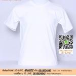 ก.ขายเสื้อผ้าราคาถูก สีขาว ไซค์ 10 ขนาด 20 นิ้ว (เสื้อเด็ก)
