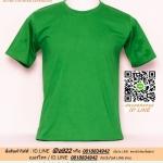 ฅ.ขายเสื้อผ้าราคาถูก เสื้อยืดสีพื้น สีเขียวไมโลเข้ม ไซค์ขนาด 32 นิ้ว