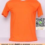 OM2.ขายเสื้อผ้าราคาถูกคอกลม เสื้อยืดสีส้ม