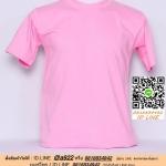 ข.ขายเสื้อผ้าราคาถูก เสื้อยืดสีพื้น สีชมพูใส ไซค์ 12 ขนาด 24 นิ้ว (เสื้อเด็ก)
