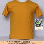 ฅ.ขายเสื้อผ้าราคาถูก เสื้อยืดสีพื้น สีมัสตาด ไซค์ขนาด 32 นิ้ว