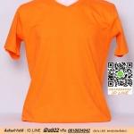 ฅ.ขายเสื้อผ้าราคาถูกคอวี เสื้อยืดสีพื้น สีส้ม ไซค์ขนาด 32 นิ้ว